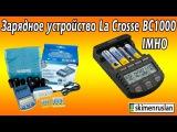 Зарядное устройство La Crosse BC-1000 IMHO