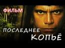 Лучшие видео youtube на сайте main-host ПОСЛЕДНЕЕ КОПЬЁ. Фильм, 2005