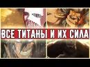 Все Разумные Титаны и Уровни их Сил Молотоборец! (Вторжение Гигантов/Attack on Titan )