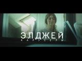 Allj - Карусель (Unofficial clip 2017)