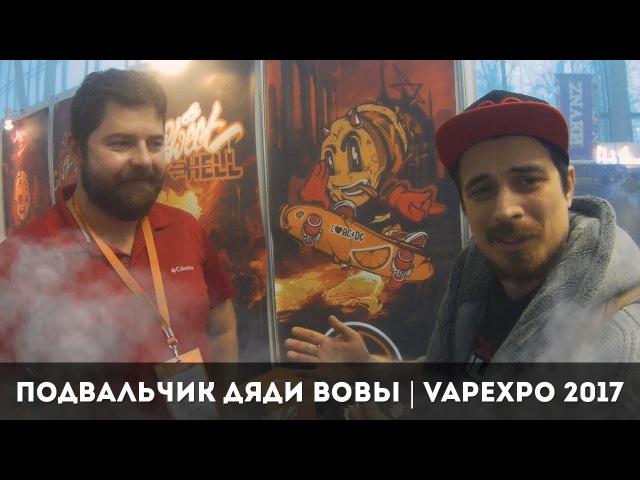Подвальчик дяди Вовы Vapexpo 2017