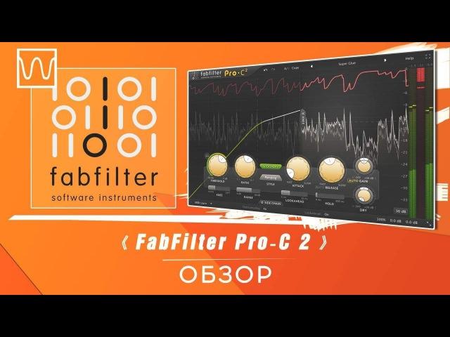 Обзор FabFilte Pro C2