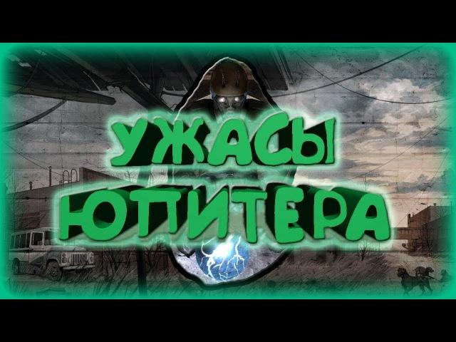 Ужасные тайны и Секреты завода Юпитер в S T A L K E R Зов Припяти