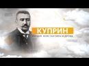 Куприн Лекция Константина Кедрова