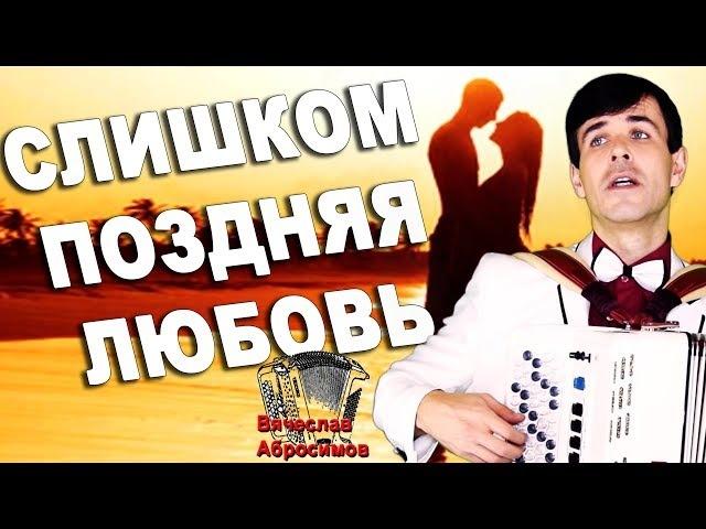 СЛИШКОМ ПОЗДНЯЯ ЛЮБОВЬ под баян - поет Вячеслав Абросимов