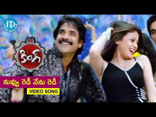 King Movie Video Songs - Nuvvu Ready Song   Nagarjuna, Trisha, Srihari   DSP   Srinu Vaitla