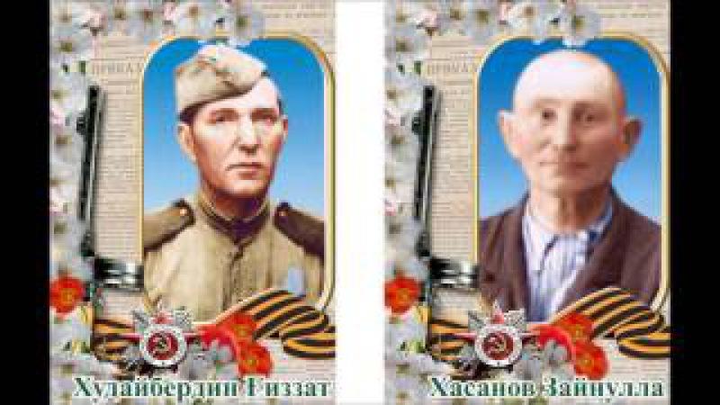 9 мая-Ветераны села Башкуль (Башкуль ардагерлері)