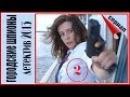Городские шпионы 2 серия Детектив приключения 2013