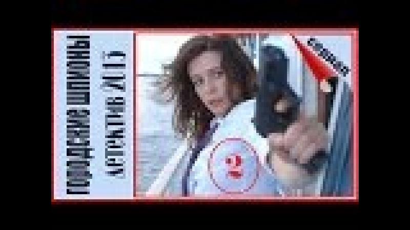 Городские шпионы 2 серия. Детектив приключения 2013