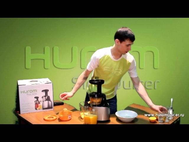 Делаем апельсиновый сок дома соковыжималкой Hurom HE DBF04. Шнековые соковыжималки Hurom.