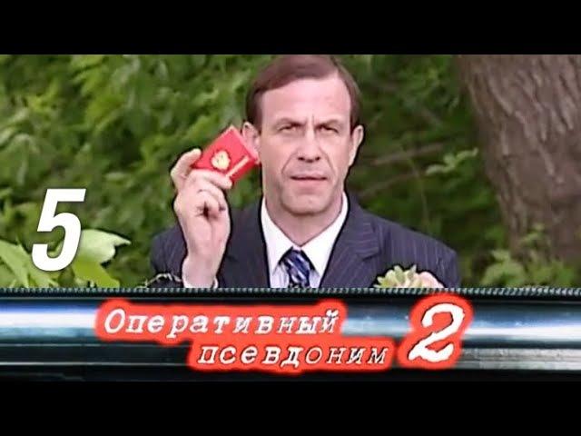 Оперативный псевдоним. 2 сезон: Код возвращения. 5 серия (2005). Боевик, криминал @ Русские сериалы