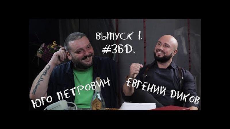 Здесь был ДИКОВ -1 выпуск (о театре, жизни и 90х)