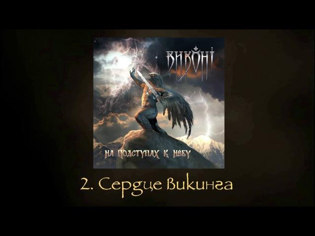 ВИКОНТ На подступах к небу первый альбом группы