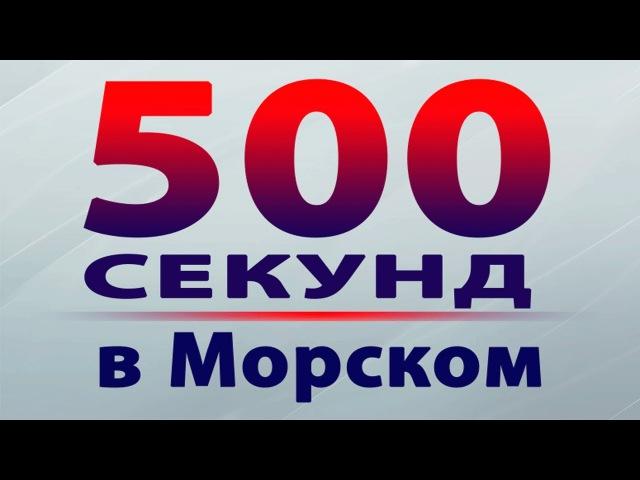 500 СЕКУНД. Где предел беззакония?
