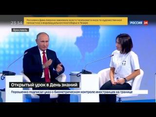 Новости на «Россия 24» • Сезон • Открытый урок с Владимиром Путиным. Полное видео
