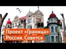 Отношение к историческому наследию в Советске