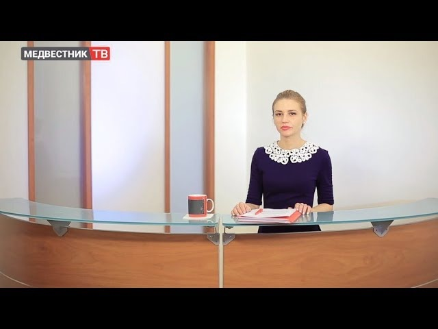 Медвестник-ТВ: Новости недели (№110 от 19.03.2018)