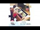 Я люблю, даже если ненавижу OST Part 6 세리, 달샤벳 - 행복을 주는 사람