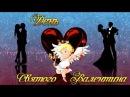 День Святого Валентина. Поздравление с Днем Св.Валентина. С днем всех влюбленных 14 февраля.