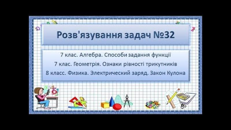 ГДЗ №32. Алгебра 7. Геометрія 7. Фізика 8.
