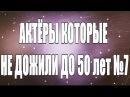 АКТЁРЫ КОТОРЫЕ НЕ ДОЖИЛИ ДО 50 лет №7