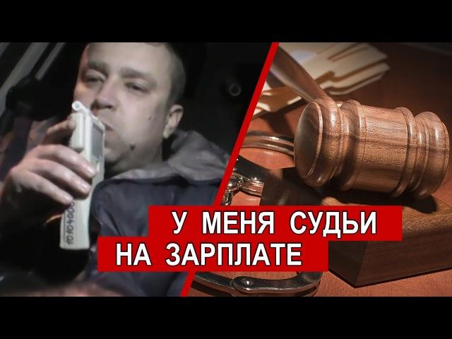 У меня судьи на зарплате   Аналитика Юга России