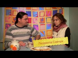 Людмила Савчук рассказывает о цензуре в СМИ
