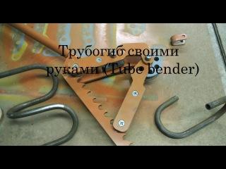 Трубогиб своими руками + чертежи! (Tube bender DIY)