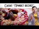 Салат Привет весне Супер заправка печеные овощи