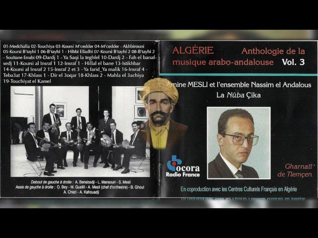 Anthologie de la musique arabo-andalouse Vol 03 - Amine Mesli et Nassim El Andalous - Nuba Çika