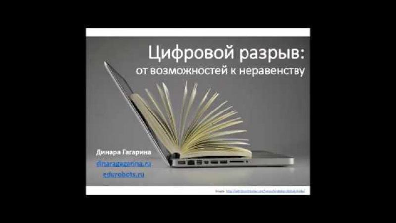 Динара Гагарина. Цифровой разрыв: от возможностей к неравенству