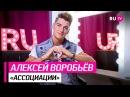 Алексей Воробьев: «Ассоциации» - девиз, красота, примета, инстаграм, хейтеры, стиль, мечта...Блиц-опрос RuTV - 2018