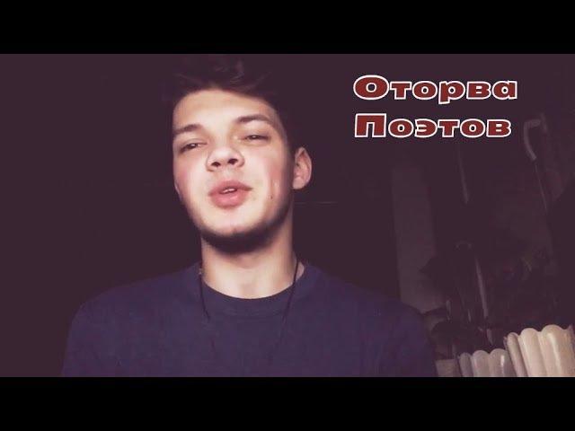 Андрей Горюнов - Поэты (стихи Александра Блока)