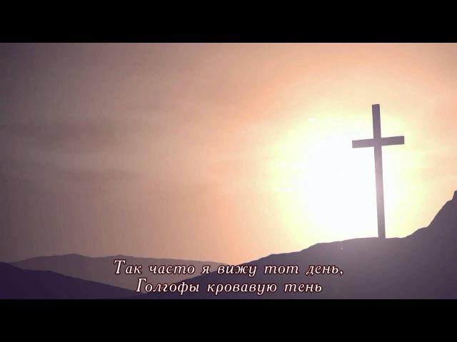 Голгофа - То не гвозди ведь держали на кресте (группа Вечность)