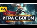 ИГРА С БОГОМ 4 ● ТОП-1 игрок по всем рейтингам WoT