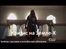 Флэш, Стрела, Супергёрл, Легенды завтрашнего дня Кризис на Земле-X - Русский Трейлер кроссовера 2
