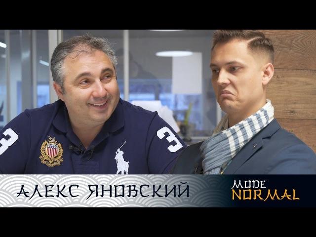 Алекс Яновский интервью УМ это компьютер каждый человек говно мед и новые инсайты