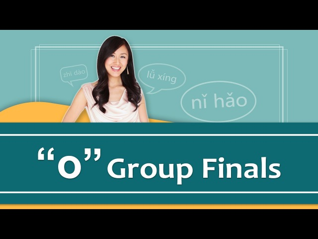 Pinyin Lesson Series 14 Finals - Group o Sounds (Mandarin Chinese Pronunciation) | Yoyo Chinese
