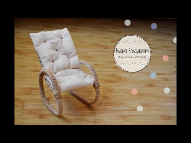 Как сделать кресло-качалку/ How To Build A Rocking Chair