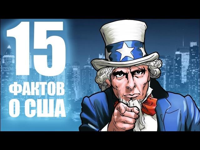 15 фактов о США, неизвестных многим американцам