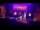 Comedy Club На Брайтон-Бич Марина Кравец И Андрей Аверин