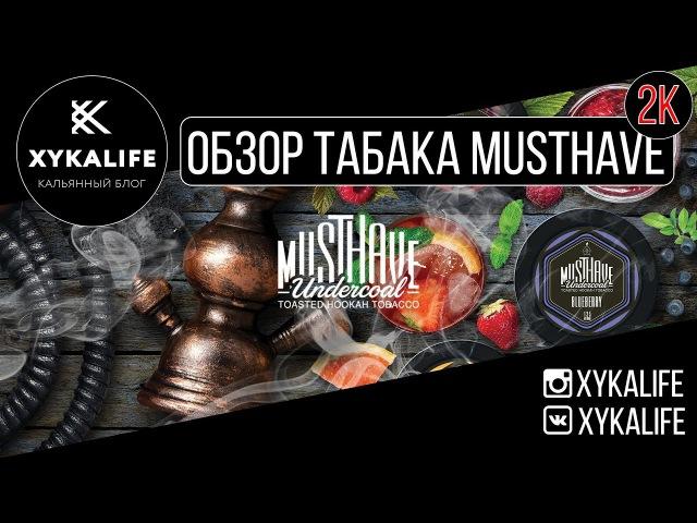 Лучший табак для кальяна?/Обзор табака MUSTHAVE/Nuahule Smoke Екатеринбург