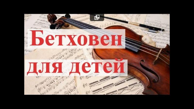 Бетховен для детей. Развивающая музыка для малышей