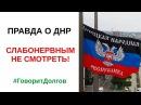 Кто он - император всея ДНР?