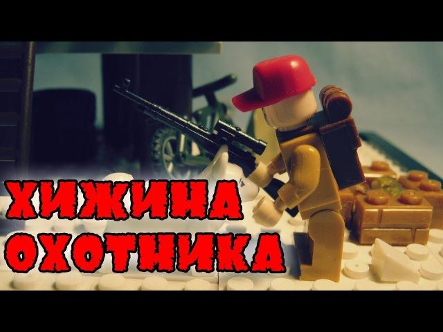 LEGO Самоделка - Хижина Охотника