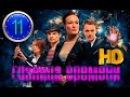 ᴴᴰ Граница времени 11 серия 2015 Фантастика детектив HD качество