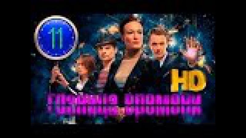 ᴴᴰ Граница времени 11 серия (2015) Фантастика, детектив [HD качество]