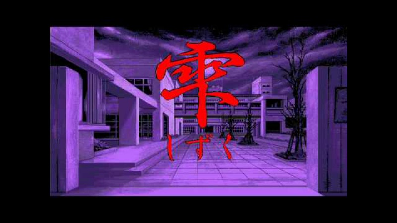 (Visual Novel) - Leaf - Shizuku 「雫」 and Kizuato 「痕」 Themes (1996 Version)