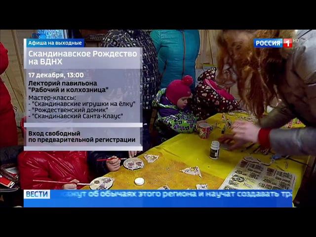 Вести-Москва • Дни Якутии и скандинавское Рождество: что еще нельзя пропустить в выходные?