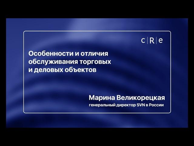 Марина Великорецкая. Об обслуживании торговых и деловых объектов